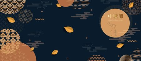Abstract cards, banner design with traditional Chinese circles patterns representing the full moon, Chinese text Happy Mid Autumn, gold on dark blue. Vector illustration