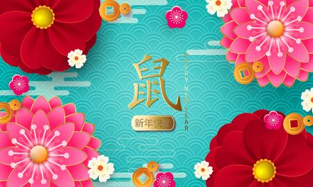 Happy Chinese New Year 2020. Banner, poster, greeting cards. Chinese lanterns, clouds, blooming sakura. Translation of hieroglyphs - Happy New Year,rat sign
