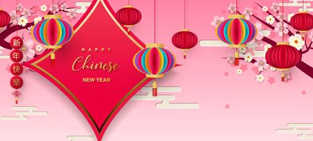 Happy Chinese New Year 2020. Banner, poster, greeting cards. Chinese lanterns, clouds, blooming sakura. Translation of hieroglyphs - Happy New Year. Ilustracja