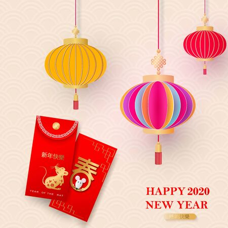 Happy Chinese New Year 2020. Banner, poster, greeting cards. Chinese lanterns and red envelopes for money. Hieroglyph translation - happy new year, symbol of well-being, rat sign .Vector
