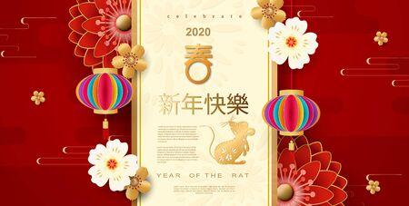 Felice Anno Nuovo Cinese 2020. Banner, poster, biglietti di auguri. Lanterne cinesi, nuvole bellissimi fiori. Traduzione vettoriale dal cinese - Felice Anno Nuovo, segno di ratto, simbolo di benessere. Vettoriali