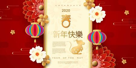 Happy Chinese New Year 2020. Banner, poster, greeting cards. Chinese lanterns, clouds beautiful flowers .Vector Translation from Chinese - Happy New Year, rat sign, symbol of well-being.