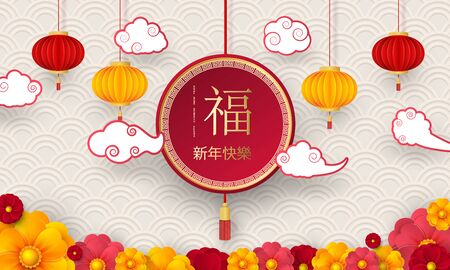 Bright banner with Chinese elements for 2020 New Year. Patterns in a modern style, geometric decorative ornaments. Translation of hieroglyphs - Happy New Year, symbol of wealth and prosperity Ilustracja