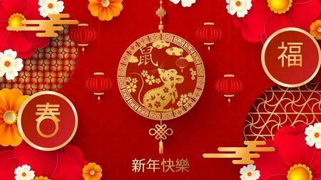 Bright banner with Chinese elements for 2020 New Year. Patterns in a modern style, geometric decorative ornaments. Translation of hieroglyphs - Happy New Year, zodiac sign Rat,symbol of wealth and prosperity Archivio Fotografico - 137850990