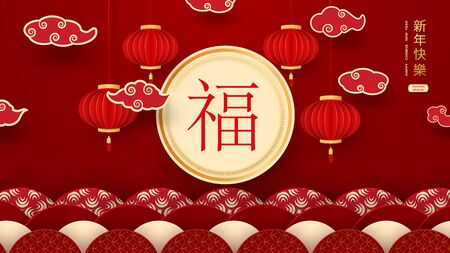 Bright banner with Chinese elements for 2020 New Year. Patterns in a modern style, geometric decorative ornaments. Translation of hieroglyphs - Happy New Year, symbol of wealth