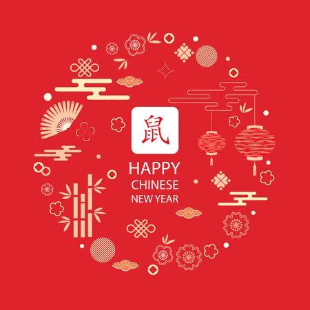 Jasny baner z chińskimi elementami na Nowy Rok 2020. Wzory w nowoczesnym stylu, geometryczne ornamenty dekoracyjne. Tłumaczenie hieroglifów - znak zodiaku Szczur. Ilustracje wektorowe
