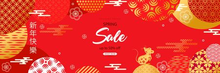 Bright sales banner swith Chinese elements for 2020 New Year. Patterns in a modern style, geometric decorative ornaments. Translation of hieroglyphs - Happy New Year, zodiac sign Rat.Vector Ilustracja
