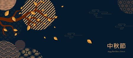 Abstract cards, banner design with traditional Chinese circles patterns representing the full moon, Chinese text Happy Mid Autumn, gold on dark blue. Vector illustration Zdjęcie Seryjne - 144863886