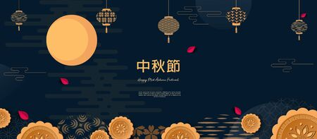 Abstract cards, banner design with traditional Chinese circles patterns representing the full moon, Chinese text Happy Mid Autumn, gold on dark blue. Vector illustration Zdjęcie Seryjne - 144863889
