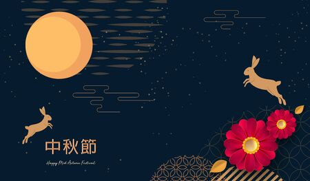 Abstract cards, banner design with traditional Chinese circles patterns representing the full moon, Chinese text Happy Mid Autumn, gold on dark blue. Vector illustration Zdjęcie Seryjne - 144863891