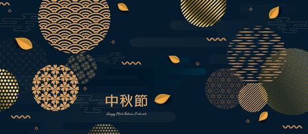 Abstract cards, banner design with traditional Chinese circles patterns representing the full moon, Chinese text Happy Mid Autumn, gold on dark blue. Vector illustration Zdjęcie Seryjne - 144863894