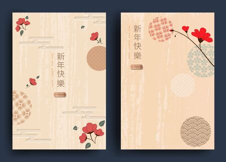 Happy New Year 2021 Chinese New Year. Set of greeting cards, envelopes with geometric patterns, flowers and lanterns. Vector Zdjęcie Seryjne - 144863901