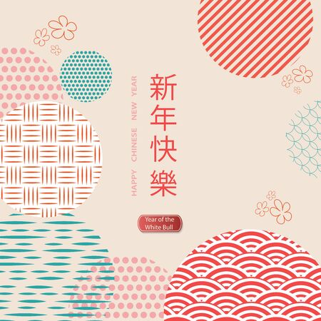 Chinese New Year. Japanese and Chinese pattern. Delicate, beautiful geometric background. Abstract template for your design. Translation of hieroglyphs - happy new year