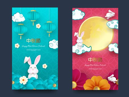 Chinese Mid Autumn Festival graphic design with various lanterns. Chinese translate Mid Autumn Festival.Vector Zdjęcie Seryjne - 146076312