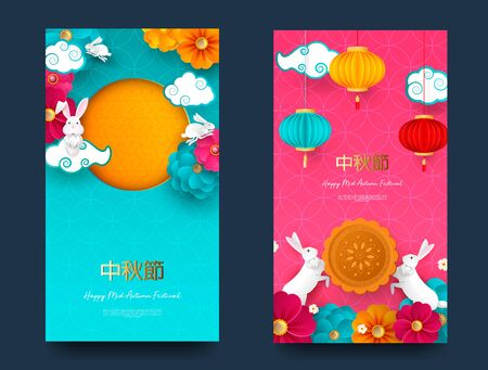 Chinese Mid Autumn Festival graphic design with various lanterns. Chinese translate Mid Autumn Festival.Vector Zdjęcie Seryjne - 146076313