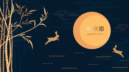 Chinese mid-autumn graphic design festival with bamboo tree, hare and full moon. Chinese mid-autumn translation. Gold on blue. Vector. Flat style. 向量圖像