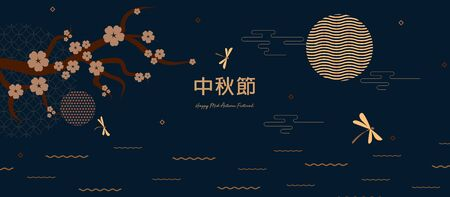 Banner design with traditional Chinese circles patterns representing the full moon, Chinese text Happy Mid Autumn, gold on dark blue. Vector Flat style. Place for your text.