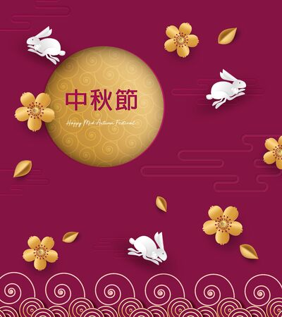White rabbits with paper cut chinese clouds and flowers on geometric background for Chuseok festival. Hieroglyph translation is Mid autumn. Full moon frame with place for text. Vector Ilustracja
