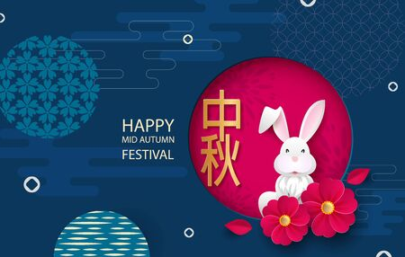 White rabbits with paper cut chinese clouds and flowers on geometric background for Chuseok festival. Hieroglyph translation is Mid autumn. Full moon frame with place for text. Vector Zdjęcie Seryjne - 147228181