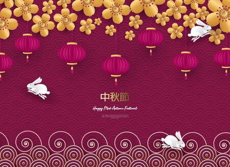 White rabbits with paper cut chinese clouds and flowers on geometric background for Chuseok festival. Hieroglyph translation is Mid autumn. Vector Zdjęcie Seryjne - 147228182
