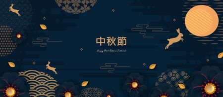 Banner design with traditional Chinese circles patterns representing the full moon, Chinese text Happy Mid Autumn, gold on dark blue. Vector Flat style. Place for your text. Zdjęcie Seryjne - 149048071