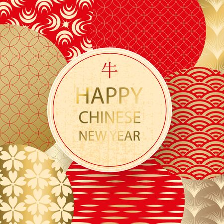 Bright banner with Chinese elements for 2021 New Year. Patterns in a modern style, geometric decorative ornaments. Vector. Hieroglyph bull Zdjęcie Seryjne - 149048082