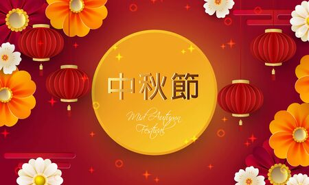 Mid Autumn Festival with paper cut art and craft style on color Background. Zdjęcie Seryjne - 149048083