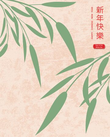 Happy New Year 2021. Stylized banner for the celebration of Chinese New Year. The texture of the wall and bamboo. Translation from Chinese happy new year.Vector
