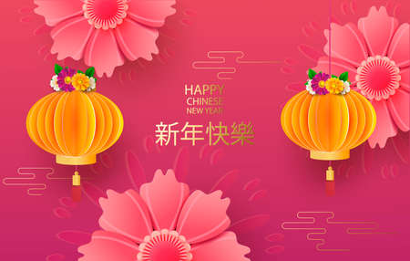 Chinese New Year 2021 year of the bull. Bull, flowers and Asian elements Translation into Chinese Happy New Year .Vector