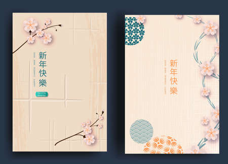 Happy New Year 2021 Chinese New Year. Set of greeting cards, envelopes with geometric patterns, flowers . Vector