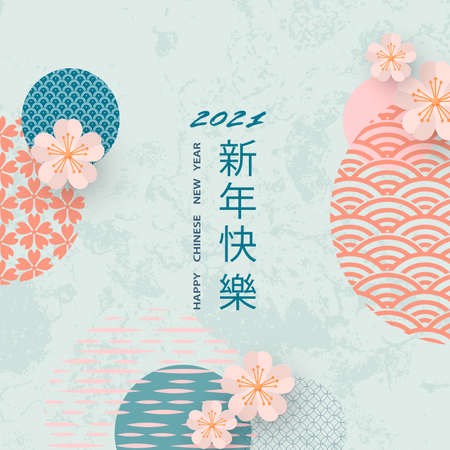 Chinese New Year. Japanese and Chinese pattern. Delicate, beautiful geometric background. Abstract template . Translation of hieroglyphs - happy new year, bull.