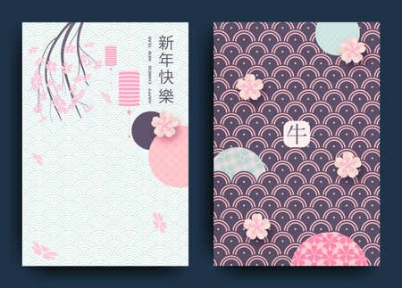 Happy New Year 2021 Chinese New Year. Set of greeting cards, envelopes with geometric patterns, flowers . Vector  イラスト・ベクター素材