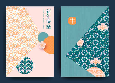 Happy New Year 2021 Chinese New Year. Set of greeting cards, envelopes with geometric patterns, flowers . Vector Ilustracja