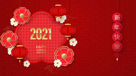 Chinese New Year 2021 year of the bull. Bull, flowers and Asian elements Translation into Chinese Happy Chinese New Year 2021 year of the bull.Vector Ilustracja