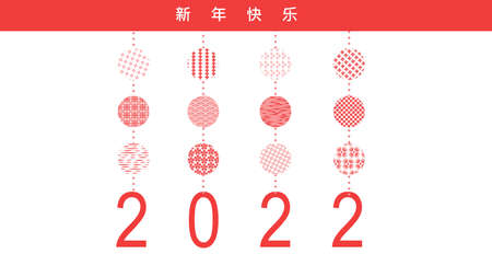 Chinese New Year. Japanese and Chinese pattern. Delicate, beautiful geometric background. Abstract template. Translation of hieroglyphs - happy new year