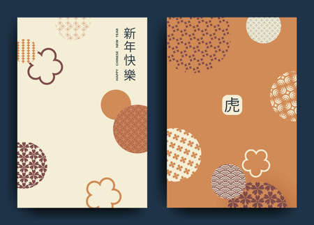 A set of postcards with elements of the Chinese New Year.Translation from Chinese - Happy New Year,tiger