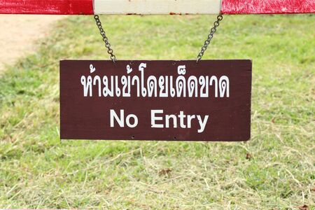 way out: Signs not allowed to enter Stock Photo
