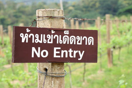 Signs not allowed to enter Stock Photo