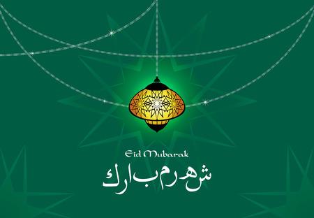 mohammad: Elegant Ramadan Kareem Lantern or Fanous in Night Background. Editable Vector Illustration