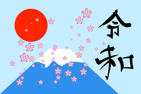 Calligraphy inscription Reiwa means the next era of Japan. The period of good luck, harmony, symbolically blossoms plum and fragrant under the light wind