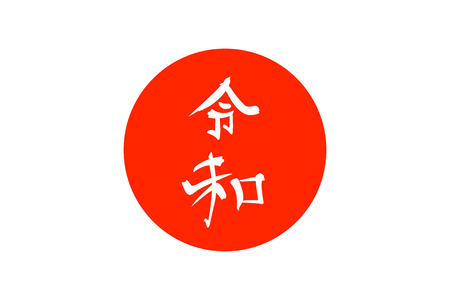 Calligraphy inscription Reiwa means the next era of Japan. The period of good luck, harmony. Hieroglyph on japan flag backround