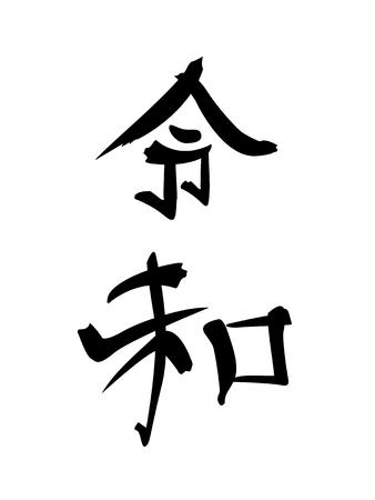 Calligraphy inscription Reiwa means the next era of Japan. The period of good luck, harmony  イラスト・ベクター素材