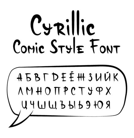 Set of vector comic style cyrillic alphabet letters. Russian handwritten ABC. Capital letters in cartoon style. For children theme, trendy posters and banners