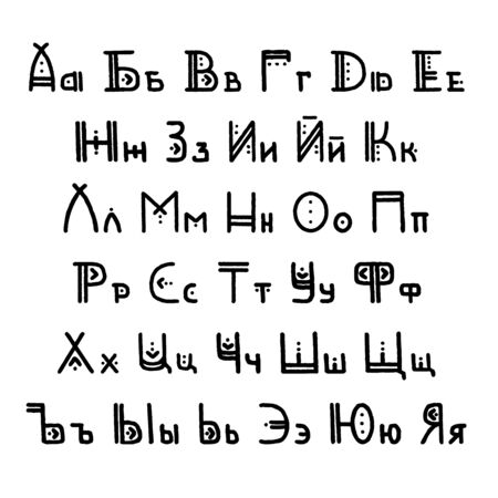 Set of vector ethnic cyrillic alphabet letters. Russian ABC. Uppercase and lowercase letters in authentic indigenous style. For hipster theme, trendy boho posters Stok Fotoğraf