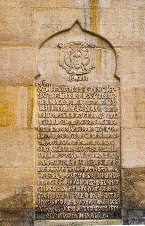 Detail of wall Spaso-Preobrazhenskaya church in the estate of Na
