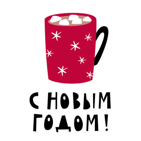 Happy New Year. Christmas greetings. New Year poster. Red cup of coffee with marshmallows. Lettering in Russian language. Vector.