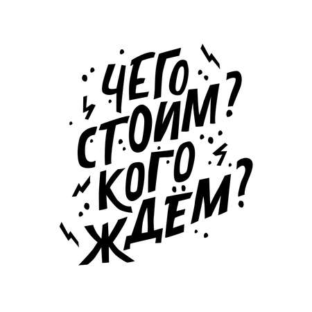 What are we worth, Waiting for anybody Humorous inscription in Russian. Joke. Vector illustration for printing on a postcard, t-shirt, poster.