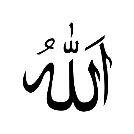 Name of Allah. Religious symbol of islam. Raster illustration