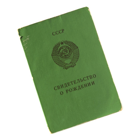 birth certificate of the USSR sample of the 1970-1990s isolated on white background