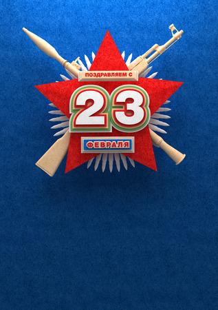 23 일 조국 수호자의 날